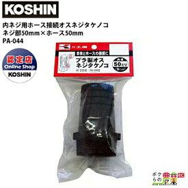工進 KOSHIN ホースの接続に 50mm G2 PA-044 オスネジタケノコ プラスチック 本体とホースの接続に エンジンポンプ 水中ポンプ モーターポンプ オプション パーツ 同型ホース