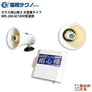 協和テクノ カラス用心棒2(KRS-200-AC) 大音量タイプ AC100V電源対応 カラスよけ 鳥よけ 鳥害 鳥獣害用品 電子音 防除機