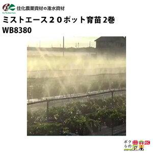 住化農業資材 灌水チューブ ミストエース20ポット育苗 WB8380 100M×2巻 60mまで均一散水 潅水 灌水 散水 チューブ ホース 農業資材 花苗