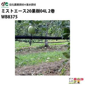 住化農業資材 灌水チューブ 果樹向け ミストエース20果樹04L WB8375 100M×2巻 潅水チューブ 灌水チューブ 散水チューブ 潅水 灌水 散水 ホース 園芸 ナシ ブドウ わい化リンゴ