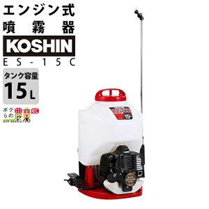 工進 KOSHIN エンジン 噴霧器 自動 動噴 動力噴霧器 ES-15C 背負い式 15Lタンク 2ストエンジン レクモ ボクらの農業EC