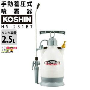 工進 KOSHIN 噴霧器 手動式 蓄圧式 手動 HS-251BT 2.5Lタンク ミスターオート