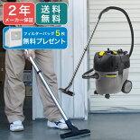 【送料無料】ケルヒャー(KARCHER)業務用掃除機大容量34L乾湿両用クリーナー紙パック[NT35/1AP[1.184-508.0]