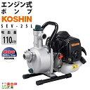 工進/KOSHIN エンジンポンプ ウォーターポンプ 水ポンプ / SEV-25L / 最大吐出量110L/分 全揚程32m 2サイクルエンジン 全揚程32m ...