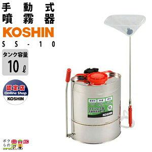 工進 KOSHIN 噴霧器 手動式 蓄圧式 ステンレス SS-10 10Lタンク 手動 菜園 園芸 防除 除草剤 農薬 レクモ ボクらの農業EC