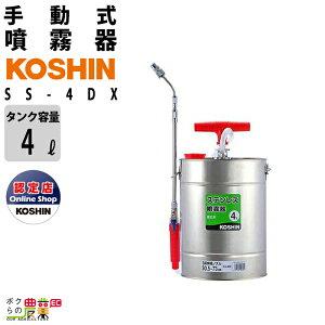 工進 KOSHIN 噴霧器 手動式 蓄圧式 ステンレス SS-4DX 4Lタンク 手動