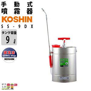 工進 KOSHIN 噴霧器 手動式 蓄圧式 ステンレス SS-9DX 9Lタンク 手動