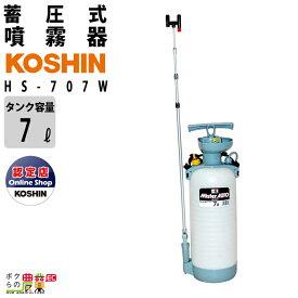 工進 KOSHIN 噴霧器 手動式 蓄圧式 手動 HS-707W 7Lタンク ミスターオート 肩掛式