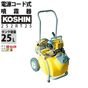 工進 KOSHIN 噴霧器 MS-252RT25 25Lタンク 電気 電動 置き型 けん引式 ガーデンスプレーヤ レクモ ボクらの農業EC