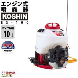 工進 KOSHIN エンジン 噴霧器 ES-10C 10Lタンク 噴口2個付き! 2ストエンジン