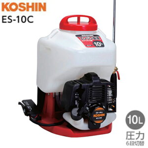工進 KOSHIN エンジン 噴霧器 自動 動噴 動力噴霧器 ES-10C 背負い式 10Lタンク 2ストエンジン レクモ ボクらの農業EC
