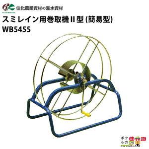 住化農業資材 潅水チューブ 巻取機 スミレイン用巻取機II型 簡易型 WB5455 潅水 灌水 散水 チューブ ホース 農業資材 スミレインシリーズ
