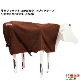 牛用 ジャケット ぽかぽカウ マジックテープ S-37398 M-37399 L-37400 サイズS・M・L 畜産 酪農 牧畜 産業動物 牛 家畜 畜産用品 酪農用品 業務用