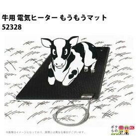 岡崎製作所 電気ヒーター もうもうマット 52328 AC100V電源 W650mm×L1200mm×T8mm 牛床マット 畜産用 畜産 酪農 牧畜 産業動物 牛 豚 養豚 家畜