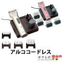 送料無料 畜産用 電動バリカン アルコ コードレスセット 13640 毛刈高5段階調節 スペアバッテリー1個付き クリッパー …