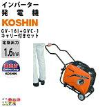 工進/KOSHINインバーター発電機と持ち運びに便利な専用キャリーセットGV-16i,GVC-1