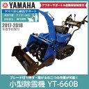 [2017-2018予約モデル]ヤマハ/YAMAHA ブレードつき小型除雪機 YT-660B[家庭用/自走式/雪かき/ハイド板/手押・投雪両用型/YT660B]...