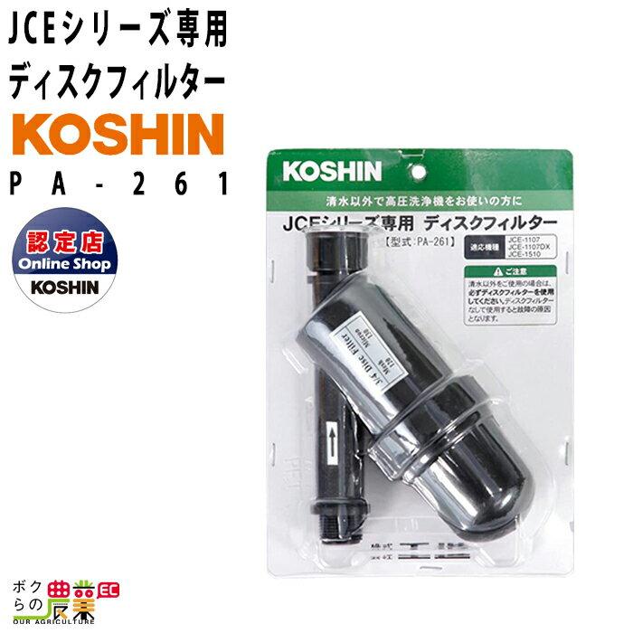 工進 専用ディスクフィルター(PA-261)JCEシリーズ専用オプションパーツ