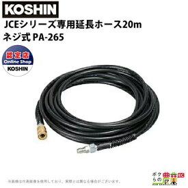 工進 JCEシリーズ専用 延長ホース20m ネジ式 PA-265