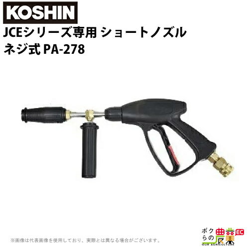 工進 JCEシリーズ専用 ショートノズル ネジ式(PA-278)
