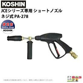 工進 JCEシリーズ専用 ショートノズル ネジ式 PA-278