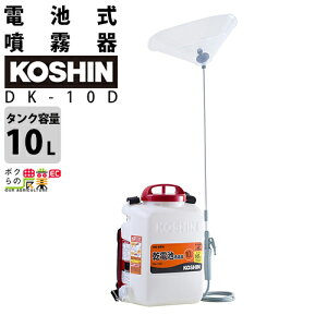 工進 KOSHIN 噴霧器 電池式 乾電池 DK-10D 10Lタンク 最高圧力0.27MPa 消毒 除草剤専用 ダイヤフラムポンプ 電動 電池 電気 背負い式 低圧タイプ 小型 噴霧機 散布 噴射 散布機 噴射機