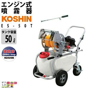 工進 KOSHIN エンジン 噴霧器 動噴 動力噴霧器 ES-50T