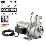 【送料無料】工進清水用モーターポンプJM-25H