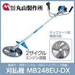 丸山製作所肩掛け式刈払機MB248EU-DX(両手ハンドル/NEOハイブリッド防振搭載/2サイクル)
