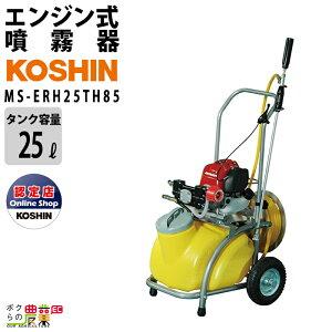 工進 KOSHIN 噴霧器 エンジン MS-ERH50T 50Lタンク 最高圧力3.0Mpa 置き型 けん引式 タンク キャリー付き ガーデンスプレイヤー 4ストロークエンジン 動噴 動力噴霧器 自動 噴霧機 防除 除草剤 農薬