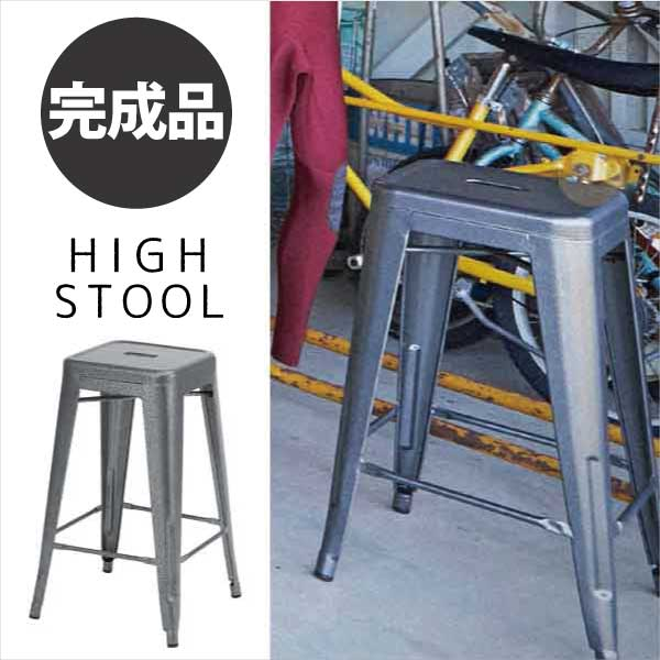 スツール 座面高さ66cm ハイスツール スタッキングスツール バースツール カウンタースツール 椅子 いす チェアー 積み重ね収納 収納 スチール ダイニング リビング カフェ テラス モダン PC-132BK