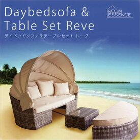 デイベッド アウトドアリビングセット グランピング デイベッドソファ テーブル セット リゾート デザイン ガーデン 机 椅子 ソファ いす sofa クッション付き RKC-536BE