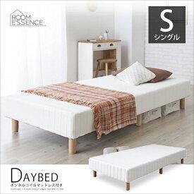 シングルベッド デイベッド ベッド マットレス付き ボンネルコイル シングル 脚付き 一体型 ベッド下 収納 北欧 寝具 寝心地 省スペース ナチュラル BW-777NA