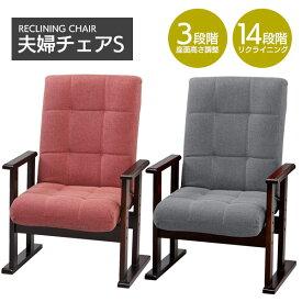 リクライニングチェア 高座椅子 夫婦チェアS 座椅子 チェア リクライニング LSS-24GY LSS-24RD
