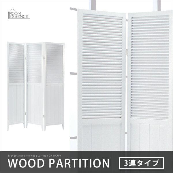 パーテーション 高さ160cm 3連 パーティション スクリーン 衝立 目隠し 間仕切り 完成品 飲食店 オフィス 木製 天然木 パイン アジアン リゾート シンプル おしゃれ ホワイト OP-509WH