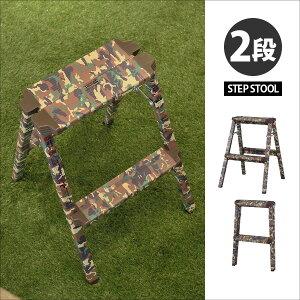 脚立 高さ55cm 踏み台 ステップ台 折りたたみ 折り畳み 折畳み スツール 腰掛椅子 いす イス 昇降台 迷彩柄 かわいい スチール 軽量 PC-502
