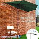 ハーフガーデンパラソル 半円パラソル オーニング シェード 簡単開閉 角度調整 ガーデン テラス 庭 プールサイド ビーチサイド デッキ グリーン ナチュラル 高さ255cm RKC-524GR RK