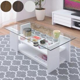 テーブル 幅100cm センターテーブル ローテーブル カフェテーブル 机 8mm強化ガラス ディスプレイ 棚付 収納 ガラス天板 ガラストップ リビング モダン 北欧 モダン SO-100BR SO-100NA SO-100WH