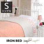 ベッドシングルベッドアイアンフレームウッドスプリングシンプル姫系お姫様優雅おしゃれかわいい寝具デザインスチールフレームブラックホワイトB-241S-BK/B-241S-WH