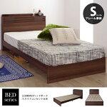 すのこベッドベッドフレームシングルベッドベッド照明付きコンセント付き収納木製すのこヘッドボードLEDシンプルデザインB-82S-BR