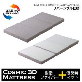 マットレス 低反発マットレス シングル 3つ折り 折りたたみ 折畳み 折り畳み 通気性 抜群 ウレタンフォーム 寝具 蒸れにくい リバーシブル BM-200S