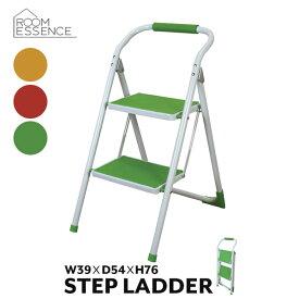 ステップ台 折りたたみ 脚立 はしご ハシゴ 踏み台 椅子 いす 腰掛 取っ手 ストッパー付 折り畳み 折畳み カラフル オレンジ イエロー グリーン LFS-007OR / LFS-007YE / LFS-007GR