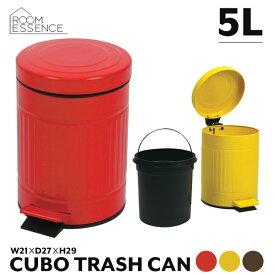 フタ付きゴミ箱 5L ペダル付き ごみ箱 ダストボックス キッチン シンプル LFS-071
