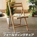折りたたみチェア 幅42cm ウッドチェア ガーデンチェア フォールディングチェア チェア いす 折りたたみ 折畳み 収納 木製 天然木 ウッド キッチン リビング 北欧 LFS-355