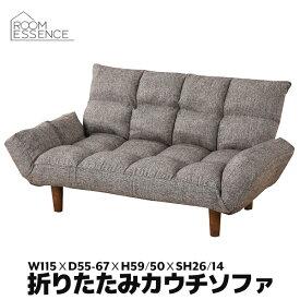 カウチソファ 2人掛け ソファベッド フロアチェア 座椅子 椅子 いす 折畳み 折り畳み 折りたたみ 6段階リクライニング 布地 布張り シンプル おしゃれ ロータイプ リビング ブラウン LSS-19BR
