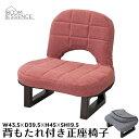 座椅子 座面高さ19cm 折りたたみ 正座椅子 座いす 補助椅子 ローチェア チェアー いす 椅子 折り畳み 折畳み 収納 背…
