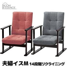 夫婦イスM 高座椅子 肘付き サポートチェア 和室 テレビイス 楽々チェア リラックスチェア 座椅子 フロアチェア リクライニングチェア 14段階リクライニング 椅子 いす 布張 シンプル 高さ調整 LSS-25GY / LSS-25RD
