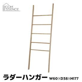 ハンガーラック 高さ177cm ラダーハンガー コートハンガー 洋服掛け 帽子ラック 収納 玄関 リビング 壁掛け はしご 天然木 木製 木目 デザイン 北欧 ナチュラル MTK-529NA