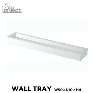 トレーL 幅50cm ウォールラック ウォールシェルフ 小物収納 収納家具 MU-032WH