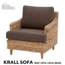 リゾート気分を味わえる1人掛けソファ ソファー チェア バリ風 モダン 椅子 いす リビング アジアン リゾート ウィービングベルト アバカ シンプル デザイン 1p NRS-411